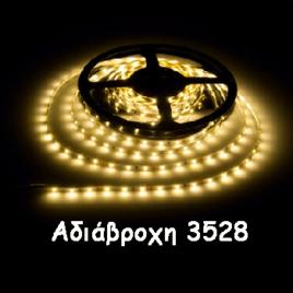 LED Ταινία 3,6W(4,8W) 60 smd/m Φως Ημέρας Αδιάβροχη(2043)