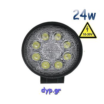 Προβολέας LED Εργασίας Round 24 Watt 10-30v Ψυχρό Λευκό(29999)