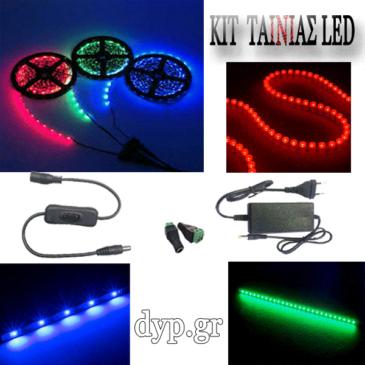 Ταινία LED 3,6W 60 smd 3528 ΣΕΤ 1 μέτρου (3.6KIT)