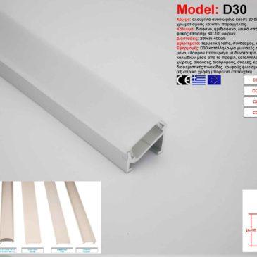 Προφίλ Αλουμινίου δίμετρο για ταινίες LED(D30)
