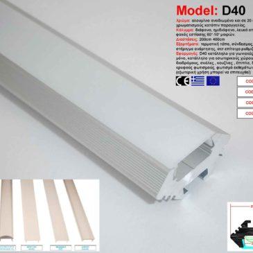 Προφίλ Αλουμινίου δίμετρο για ταινίες LED(D40)
