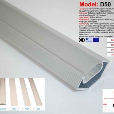 Προφίλ Αλουμινίου δίμετρο για ταινίες LED(D50)