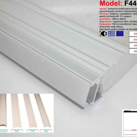 F44_dypeshop_aluminium_prof