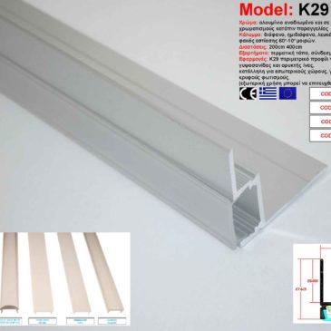 Προφίλ Αλουμινίου δίμετρο για ταινίες LED(K29)