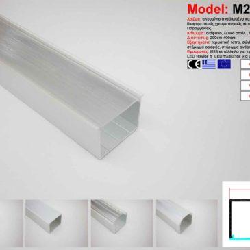 Προφίλ Αλουμινίου δίμετρο για ταινίες LED(M26)