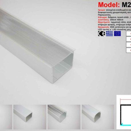 M26_dypeshop_aluminium_prof