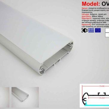 Προφίλ Αλουμινίου δίμετρο για ταινίες LED(OV1)