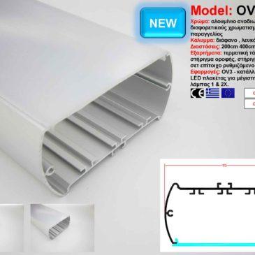 Προφίλ Αλουμινίου δίμετρο για ταινίες LED(OV3)