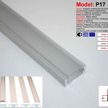 Προφίλ Αλουμινίου δίμετρο για ταινίες LED(P17)