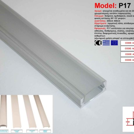 P17_dypeshop_aluminium_prof