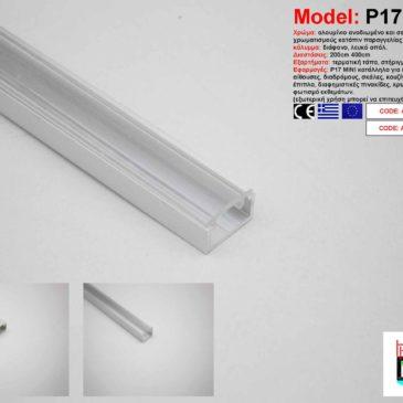 Προφίλ Αλουμινίου δίμετρο για ταινίες LED(P17 mini)