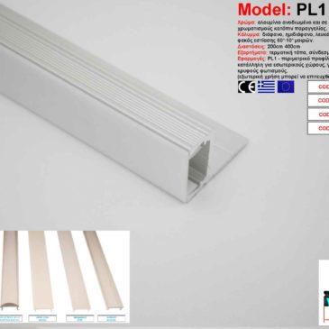 Προφίλ Αλουμινίου δίμετρο για ταινίες LED(PL1)