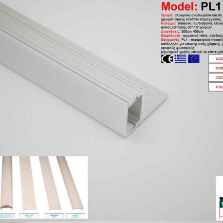 PL1_dypeshop_aluminium_prof
