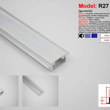 Προφίλ Αλουμινίου δίμετρο για ταινίες LED(R27 mini)