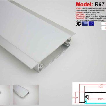 Προφίλ Αλουμινίου δίμετρο για ταινίες LED(R67)