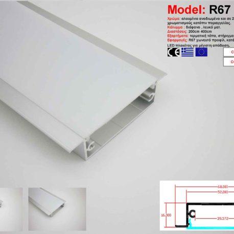 R67_dypeshop_aluminium_prof