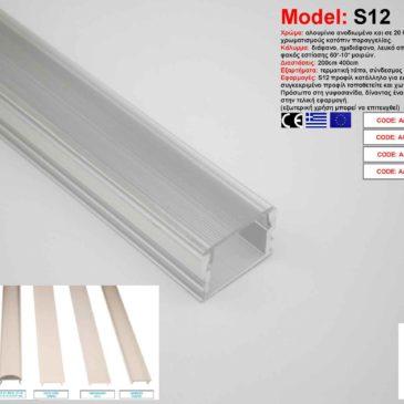 Προφίλ Αλουμινίου δίμετρο για ταινίες LED(S12)