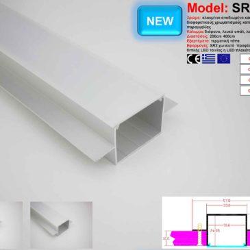 Προφίλ Αλουμινίου δίμετρο για ταινίες LED(SR2)