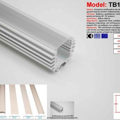 TB1_dypeshop_aluminium_prof