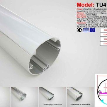 Προφίλ Αλουμινίου δίμετρο για ταινίες LED(TU41)
