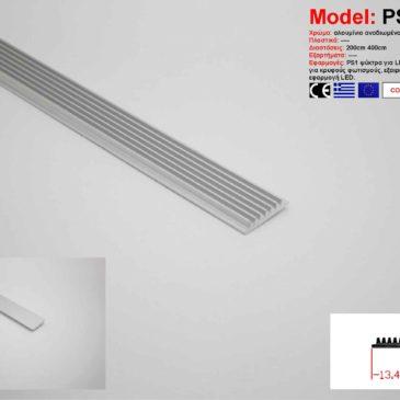 Προφίλ Αλουμινίου (ψύκτρα) δίμετρο για ταινίες LED(PS1)