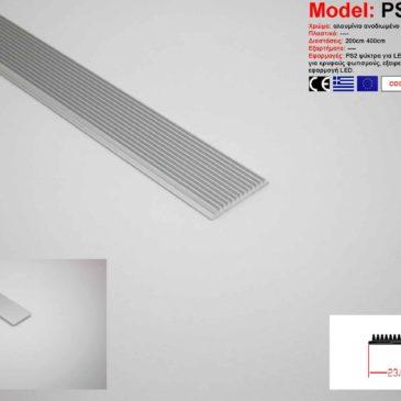 Προφίλ Αλουμινίου (ψύκτρα) δίμετρο για ταινίες LED(PS2)