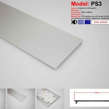 Προφίλ Αλουμινίου (ψύκτρα) δίμετρο για ταινίες LED(PS3)