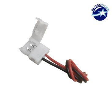 Μονός Connector 8mm 15cm Για Ταινία LED 4.8 Watt GloboStar 71550