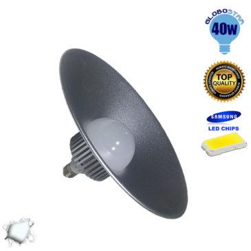 Καμπάνα Αλουμινίου E27 40W 230V 3840lm 120° Ψυχρό Λευκό 6000k GloboStar 45111
