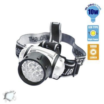 Φακός Κεφαλής 21 LED 10 Watt GloboStar 06002