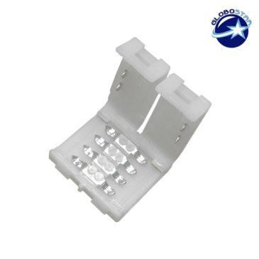Connector Χωρίς Καλώδιο για Ταινία LED 7.2 & 14.4 Watt RGB GloboStar 22550