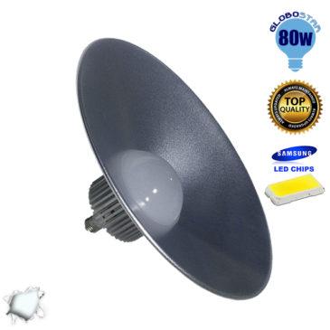 Καμπάνα Αλουμινίου E27 80W 230V 7680lm 120° Ψυχρό Λευκό 6000k GloboStar 45113