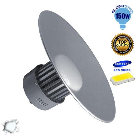 Καμπάνα Αλουμινίου High Bay 150W 230V 14400lm 120° Ψυχρό Λευκό 6000k GloboStar 45115