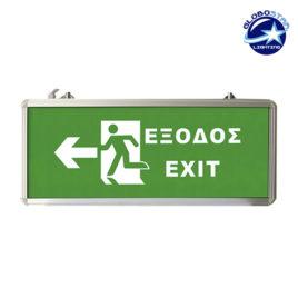 Φωτιστικό Ασφαλείας EXIT Διπλής Όψης με Μπαταρία Λιθίου 350mAh GloboStar 75513