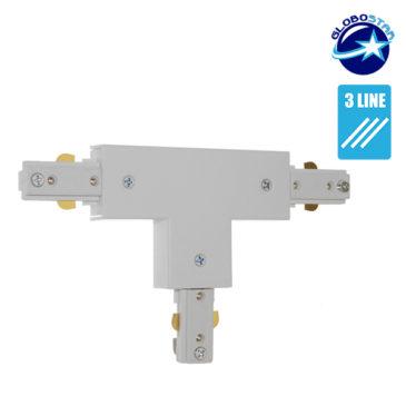 Διφασικός Connector 3 Καλωδίων Συνδεσμολογίας Ταφ (Τ) για Λευκή Ράγα Οροφής GloboStar 93131