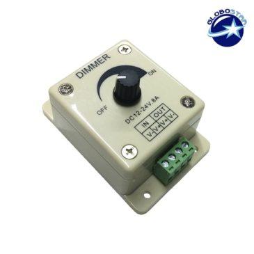 Εξωτερικό Dimmer Knob 12-24 Volt 8 Ampere GloboStar 68100