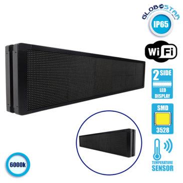 Αδιάβροχη Κυλιόμενη Επιγραφή SMD LED 230V USB & WiFi Λευκή Διπλής Όψης 168x40cm GloboStar 90111