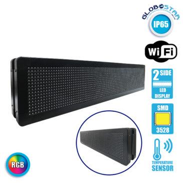 Αδιάβροχη Κυλιόμενη Επιγραφή SMD LED 230V USB & WiFi RGB Διπλής Όψης 100x20cm GloboStar 90127
