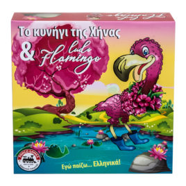 FLAMINGO & ΚΥΝΗΓΙ ΤΗΣ ΧΗΝΑΣ 27x27cm ToyMarkt 891495 (69-1475)