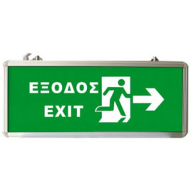 ΦΩΤΙΣΤΙΚΟ ΑΣΦΑΛΕΙΑΣ ΜΕ LED EXIT ΔΕΞΙΑ EML-013(T-23310)